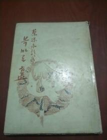 목마른盏 (蔡洙永诗集  韩文版)