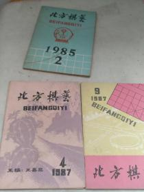 北方棋艺,1987年4.9期。1986年2期。