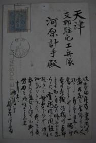 侵华罪证 日军 军事邮便 实寄明信片 1枚 1936年10月日本寄中国天津 支那驻屯军工兵队