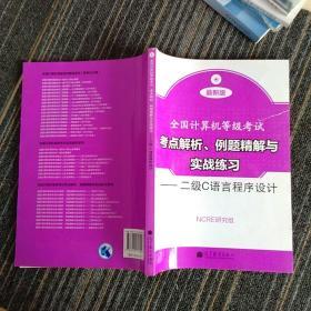 全国计算机等级考试考点解析、例题精解与实战练习:二级C语言程序设计