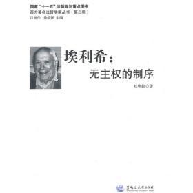 西方著名法哲学家丛书:埃利希:无主权的制序