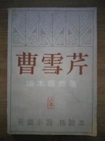长篇小说插图本:曹雪芹