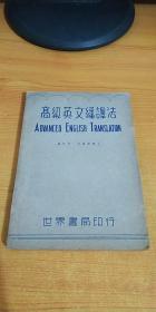 高级英文翻译法