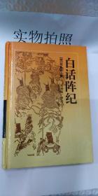 白话阵纪-97年一版一印精装岳麓书社