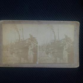 清代蛋白立体老照片(码头货轮)。