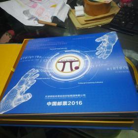 2016中国邮票年册(全)