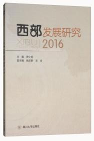 西部发展研究(2016)