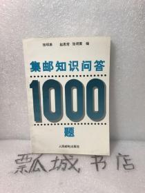 集邮知识问答1000题