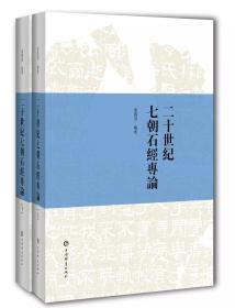 二十世纪七朝石经专论(16开平装 全二册)