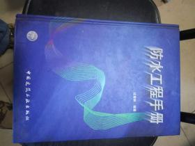 防水工程手册(16开精装 正版现货)沈春林编著,架子上