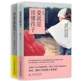钟思嘉孩子心思学系列:爱就是读懂孩子+别让孩子输在情商(套装全两册)