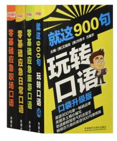 零基础英语口语(旅游+日常+商务职场+口语900句)(4册)