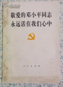 敬爱的邓小平同志永远活在我们心中 人民出版社 江浙沪皖满50元包邮快递!