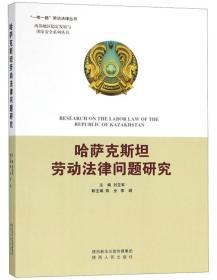 """哈萨克斯坦劳动法律问题研究/西部地区稳定发展与国家安全系列丛书·""""一带一路""""劳动法律丛书"""