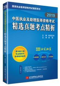 中医执业及助理医师资格考试精选真题考点精析(2020国家执业医师资格考试推荐用书)