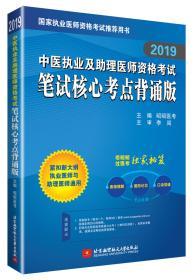 2019昭昭执业医师考试中医执业及助理医师资格考试笔试核心考点背诵版