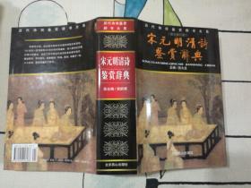 宋元明清诗鉴赏辞典(图文修订版)
