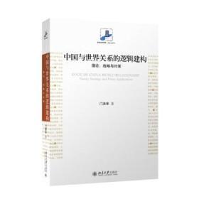 中国与世界关系的逻辑建构:理论、战略与对策 门洪华 9787301264836