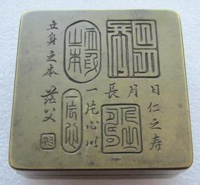 文字纹饰茫父款铜墨盒