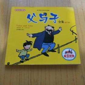 世界著名连环漫画 父与子全集【英汉对照】