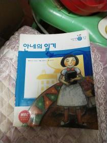 韩语原版:安妮日记