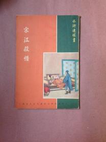 1974年32开港版水浒连环画《宋江杀惜》