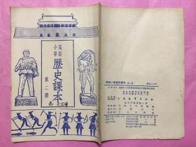 高级小学历史课本第二册