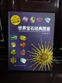 世界宝石经典图鉴 精装16开1版1印