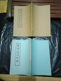 北京白云观翻印---线装《黄帝阴符经疏》《玉皇心印妙经真注解》2册和售