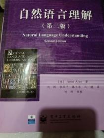 自然语言理解