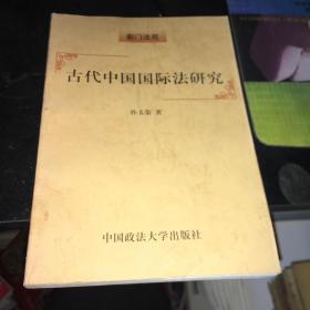 古代中国国际法研究 馆藏