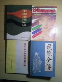 ZCD 学习《邓小平文选》第三卷(93年1版1印)