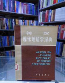 英汉现代地层学词典(馆藏)  一版一印
