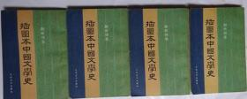 品好:郑振铎《插图本中国文学史》(一 二 三 四)