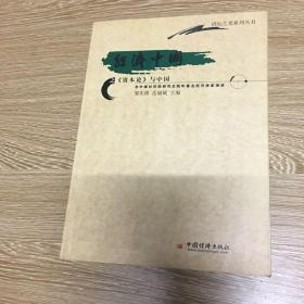 经济中国之《资本论》与中国:在中国社科院研究生院听著名经济学家演讲
