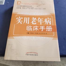 实用老年病临床手册