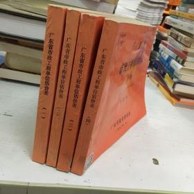 广东省市政工程单位估价表 第一册 第二册 第三册 第四册(合订本,全4册,16开横排)