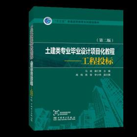 土建类专业毕业设计项目化教程——工程投标(第2版)