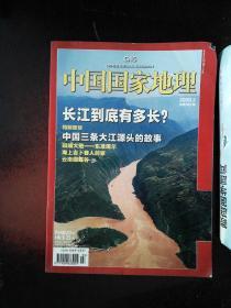 中国国家地理(2009.3)总581