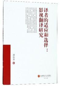 译者的适应和选择:影视翻译研究
