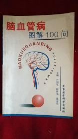 脑血管病图解100问