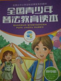全国青少年普法教育读本。