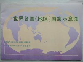 《世界各国(地区)国旗示意图 》