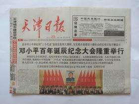 天津日报2004年8月23日【1-12版全】邓小平百年诞辰纪念大会隆重举行