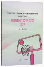 体育项目英语会话 : 篮球