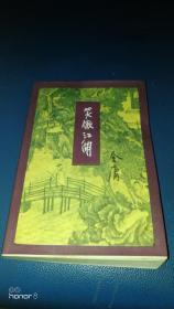 笑傲江湖(三)30