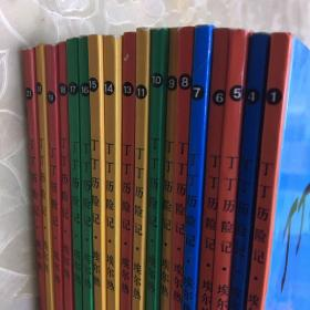 丁丁历险记 【全22册 现18册 缺第2、3、12、22册】
