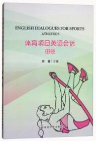 体育项目英语会话 : 田径