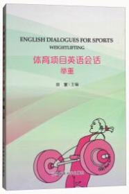 体育项目英语会话 : 举重