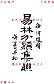 【复印件】易林分类集联(第二版)-徐珂仲辑-民国商务印书馆刊本
